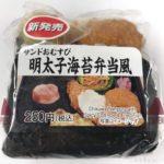 キヨスクの『明太子海苔弁当風 サンドおむすび』が超おいしい!