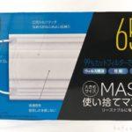 マツキヨの『使い捨てマスク 大きめサイズ 65枚入』がたっぷり便利!