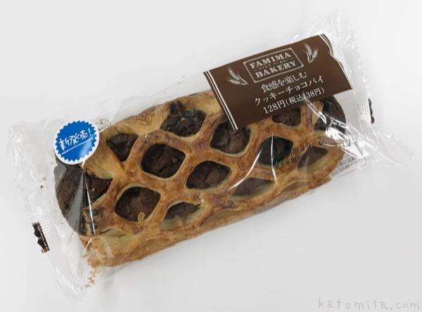 ファミマの『食感を楽しむクッキーチョコパイ』が美味しい!