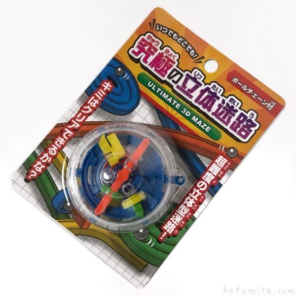 100均ワッツのおもちゃ『究極の立体迷路』が面白い!