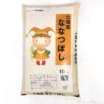 函館米穀の『北海道 ななつぼし』をコストコで買いました!
