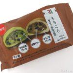 セブンイレブンの『もちころ香るほうじ茶&宇治抹茶』が超おいしい!
