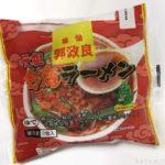 味仙の冷凍食品『元祖台湾ラーメン』が激辛で美味しい!