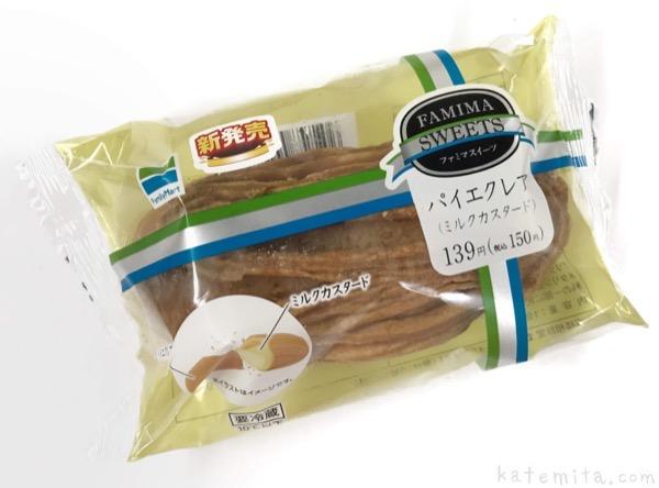 ファミマの『パイエクレア(ミルクカスタード)』が美味しい!