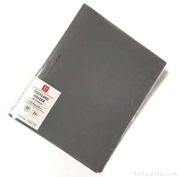 ダイソーで100円の『ハガキホルダー(80ポケット)』がファイルでシンプル!