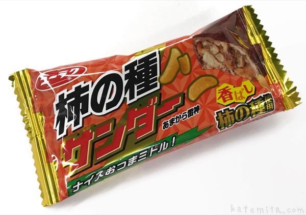 ユーラクの『柿の種サンダー』が甘辛でサクサク!