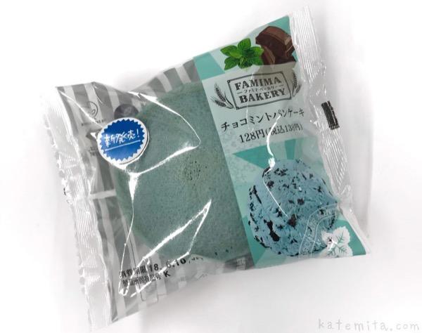 ファミマの『チョコミントパンケーキ』が爽やかで美味しい!