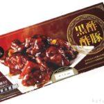 コストコの『伊藤ハム 黒酢酢豚』が甘酸っぱくてご飯に合う!