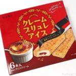 センタンの『クレームブリュレアイス』がトロッと甘くて美味しい!
