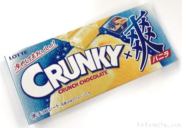 ロッテの『クランキー(爽バニラ)』がアイスではないコラボなチョコ!