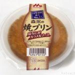 森永乳業の『森永の焼プリン』がプルンと甘くて美味しい!