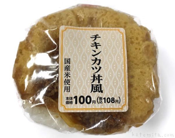 ローソンストア100の『チキンカツ丼風おにぎり』は濃いチキンが美味しい!