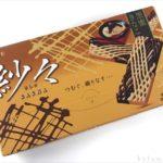 ロッテの『紗々(黒蜜きなこ)』濃厚な甘さで美味しい!