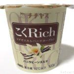 チチヤスの『こくRich マダガスカルバニラヨーグルト』が濃厚で美味しい!