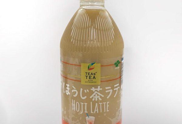 伊藤園の『ほうじ茶ラテ』がお茶の香りにミルクな甘さで美味しい!