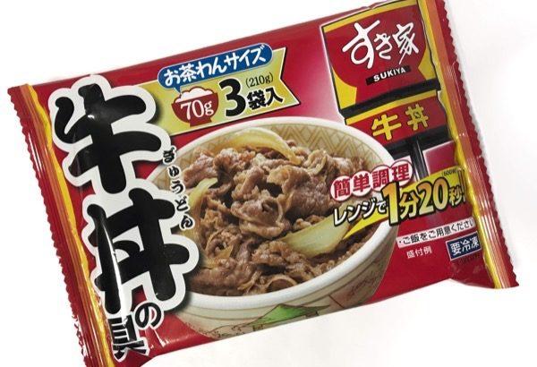 冷凍食品の『すき家 牛丼の具』が簡単スグで美味しい!