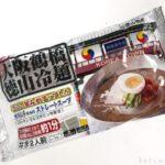 徳山物産の『大阪鶴橋徳山冷麺水キムチ味』がモチッ!グビッと美味しい!