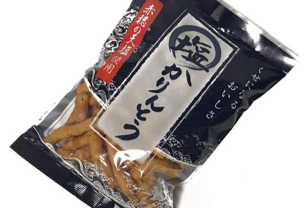 クリートの『塩かりんとう(赤穂の天塩)』が甘じょっぱくて美味しい!
