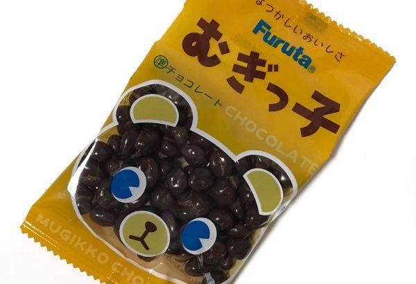 フルタ製菓の『むぎっ子チョコ』が懐かしくて王道の美味しさ!