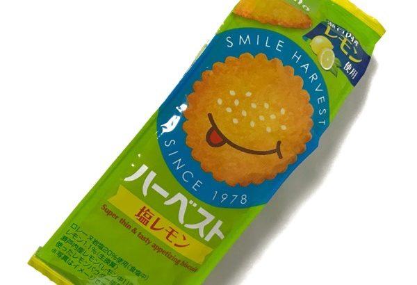 東ハトの『ハーベスト 塩レモン』が甘さとレモンで美味しい!