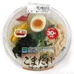 ファミマの『ごまだれ冷し中華』がコテッとさっぱりで美味しい!