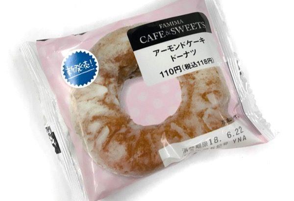 ファミマの『アーモンドケーキドーナツ』がシナモンで超おいしい!