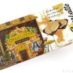 ロッテの『シャルロッテ ドゥーブルショコラ(テイスティマンゴー)』がフルーツな甘さ!
