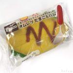 パスコの『オムレツ たまご&ハム』はインパクトがあって美味しい!