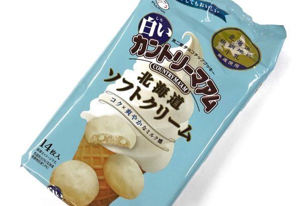 不二家の『白いカントリーマアム(北海道ソフトクリーム)』が冷やすと超おいしい!