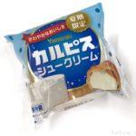 ヤマザキの『カルピス シュークリーム』が爽やかで美味しい!