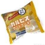 ヤマザキの『カルピス サンドケーキ パイン』が爽やかな甘さで美味しい!