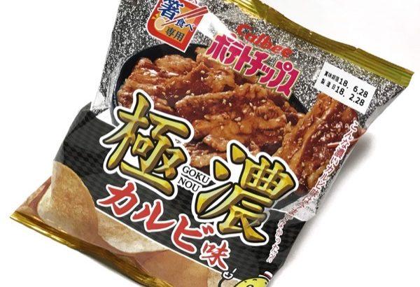 カルビーの『ポテトチップス 極濃 カルビ味』が濃い味で美味しい!