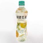 爽健美茶の『爽健美水』がフルーツ感ある甘さで美味しい!