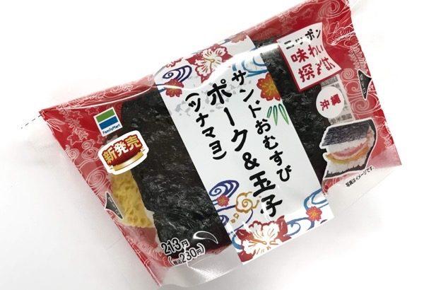 ファミマの『サンドおむすび ポーク&玉子(ツナマヨ)』がたっぷり美味しい!
