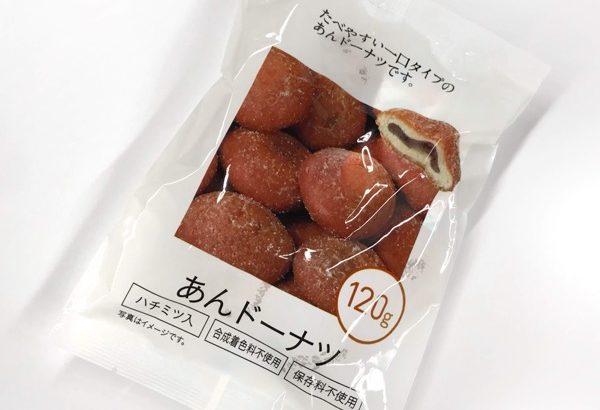 100均キャンドゥの『あんドーナツ』が甘くて美味しい!