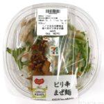 セブンイレブンの『1/2日分の野菜を食べるピリ辛まぜ麺』が辛くて美味しい!