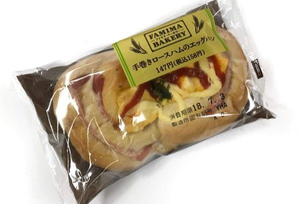 ファミマの『手巻きロースハムのエッグパン』が美味しい!