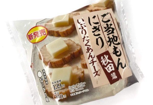 ローソンの『いぶりたくあんチーズおにぎり』まろやかで美味しい!