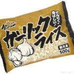 テーブルマークの冷凍食品『ガーリックライス』が超おいしい!