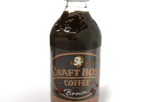 サントリーの『クラフトボス ブラウン』がやさしい甘さで美味しい!