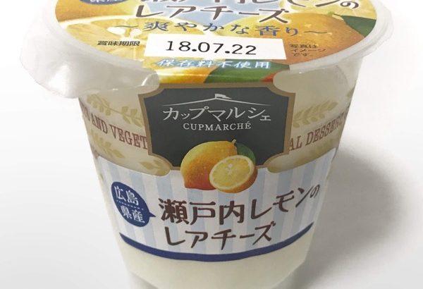トーラクの『カップマルシェ 広島県産瀬戸内レモンのレアチーズ』がプルンと美味しい!
