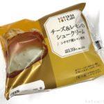 ローソンの『チーズ&レモンのシュークリーム』が爽やかで美味しい!