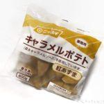 ニッスイの『業務用 キャラメルポテト 紅あずま』がカリッと甘くて美味しい!