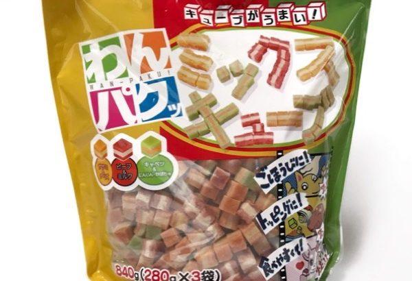 コストコで九州ペットフードの『わんパクッミックスキューブ』がたっぷり!