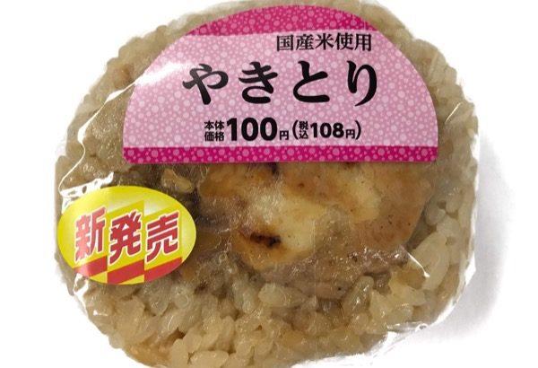 ローソンストア100の『やきとりおにぎり』がゴロッと鶏肉で美味しい!