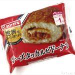 ヤマザキの『チーズタッカルビドーナツ』が辛くて美味しい!