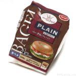 コープの冷凍食品『ベーグル(プレーン)』が海外の味で美味しい!