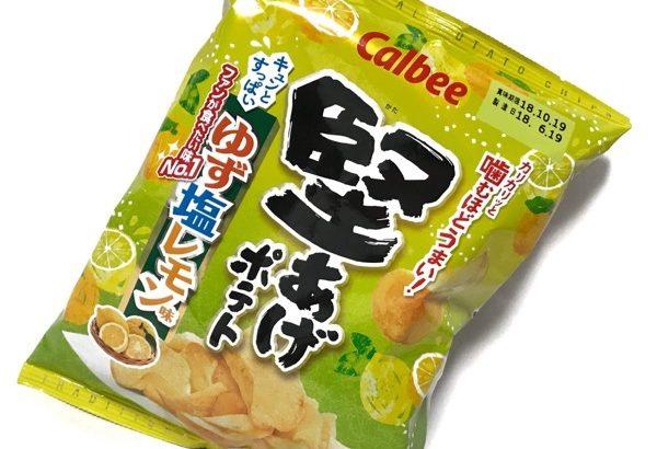 カルビーの『堅あげポテト ゆず塩レモン味』は香りと酸っぱさが美味しい!