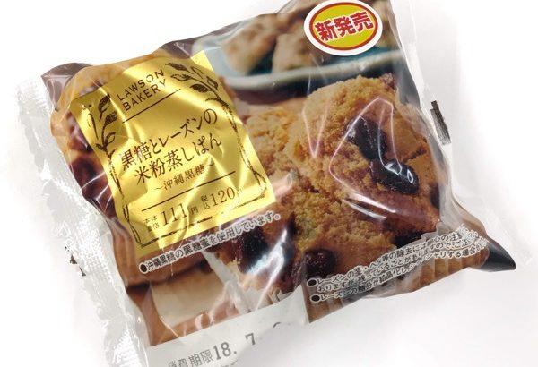 ローソンの『黒糖とレーズンの米粉蒸しぱん』がモチモチ美味しい!