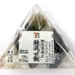 セブンイレブンの『野沢菜添え 鮭混ぜ飯』おにぎりが和風で美味しい!